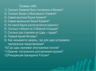 Проверь себя: Сколько Кремлей было построено в Москве? Сколько башен у Моско