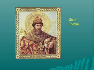 Иван Третий