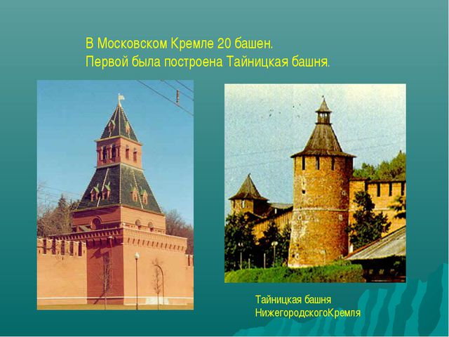 В Московском Кремле 20 башен. Первой была построена Тайницкая башня. Тайницка...