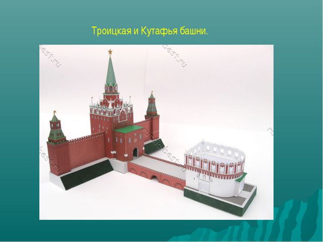 Троицкая и Кутафья башни.