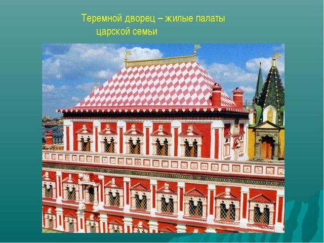 Теремной дворец – жилые палаты царской семьи
