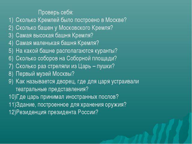 Проверь себя: Сколько Кремлей было построено в Москве? Сколько башен у Моско...