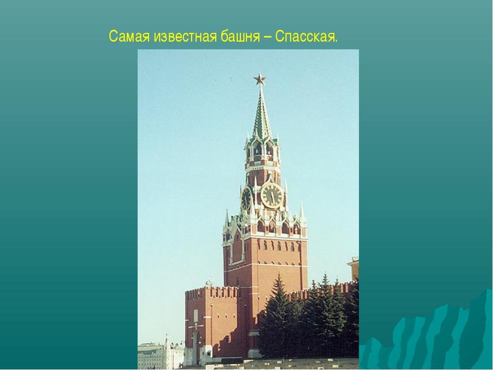 Самая известная башня – Спасская.