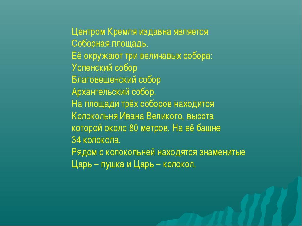 Центром Кремля издавна является Соборная площадь. Её окружают три величавых с...