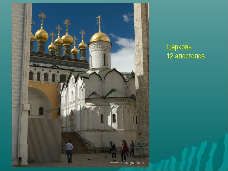 Церковь 12 апостолов