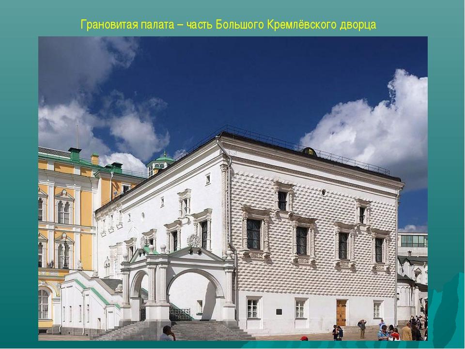 Грановитая палата – часть Большого Кремлёвского дворца