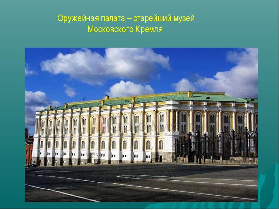Оружейная палата – старейший музей Московского Кремля