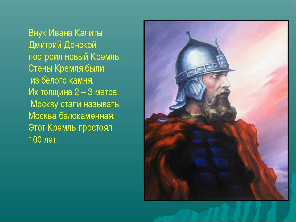 Внук Ивана Калиты Дмитрий Донской построил новый Кремль. Стены Кремля были из...