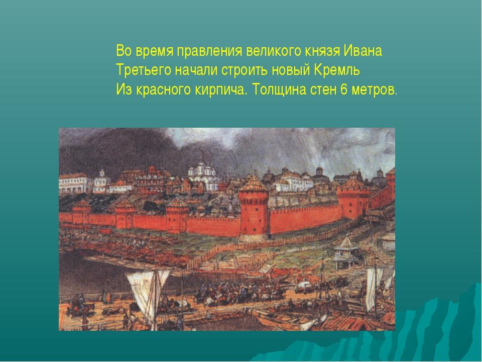Во время правления великого князя Ивана Третьего начали строить новый Кремль...