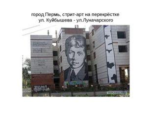 город Пермь, стрит-арт на перекрёстке ул. Куйбышева - ул.Луначарского