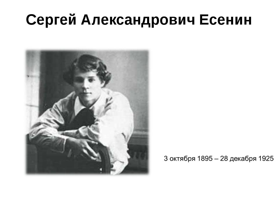 Сергей Александрович Есенин вот такой портрет