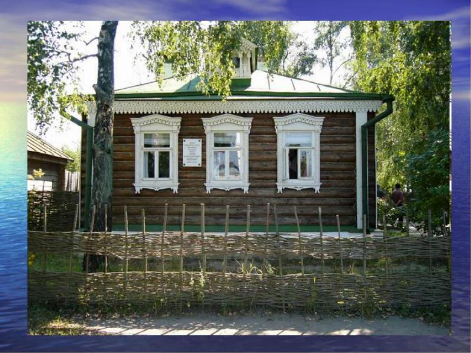 Внимание на экран. Вы видите дом С. Есенина