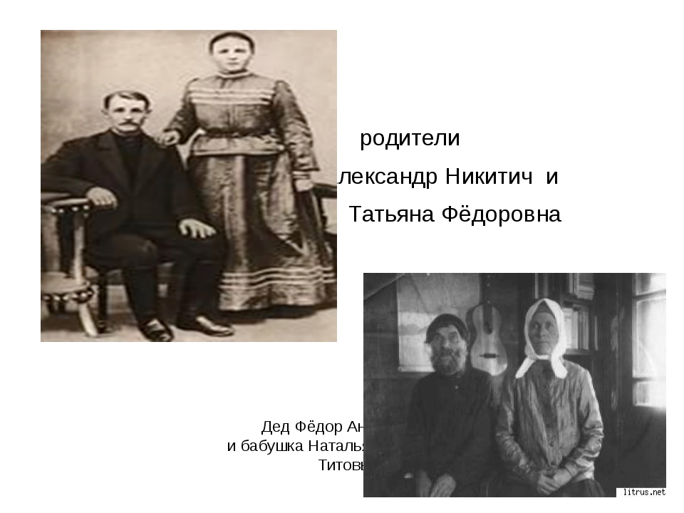 Дед Фёдор Андреевич и бабушка Наталья Евтихиевна Титовы родители Александр Ни...