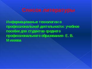 Список литературы Информационные технологии в профессиональной деятельности: