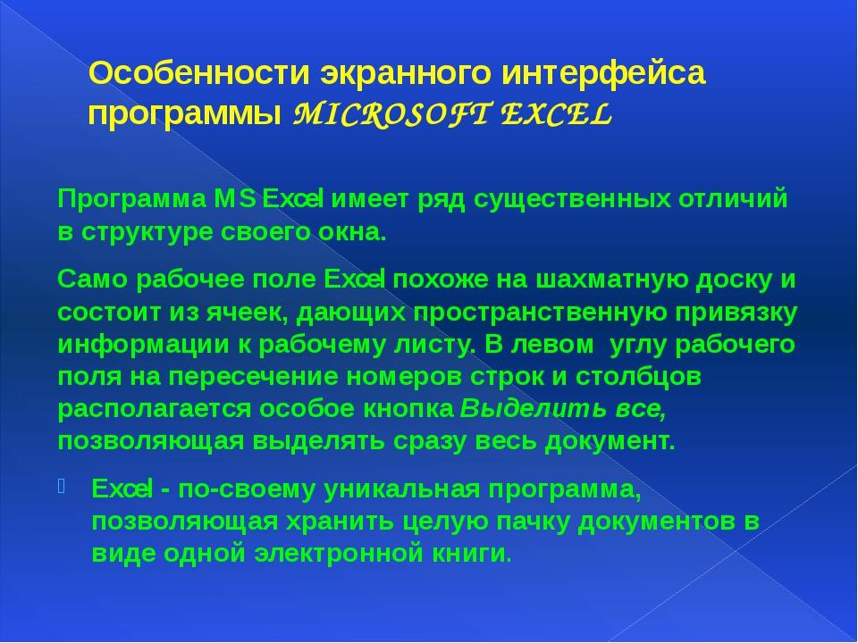 Особенности экранного интерфейса программы MICROSOFT EXCEL Программа MS Excel...