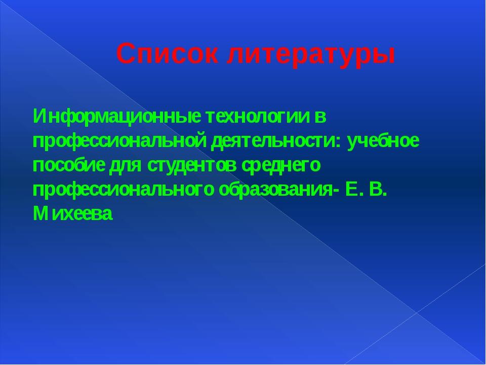 Список литературы Информационные технологии в профессиональной деятельности:...