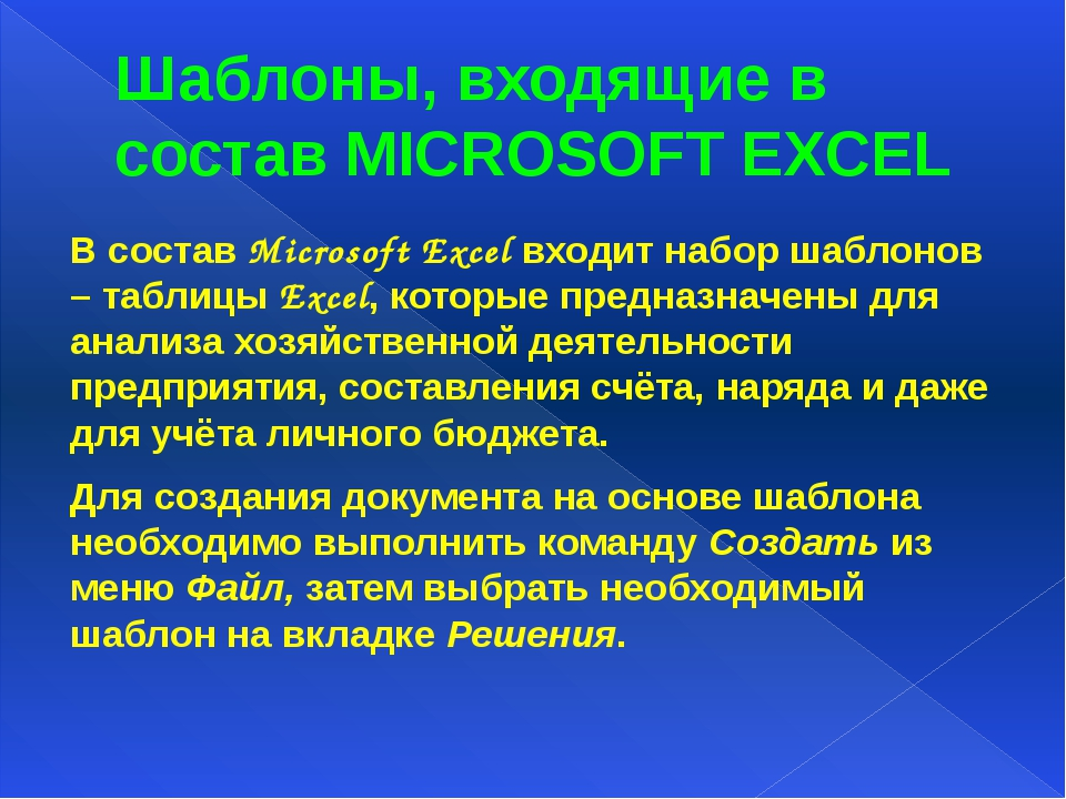 Шаблоны, входящие в состав MICROSOFT EXCEL В состав Microsoft Excel входит на...