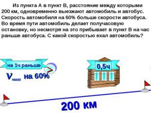 0,5ч Из пункта А в пункт В, расстояние между которыми 200 км, одновременно вы