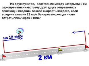 2 км Из двух пунктов, расстояние между которыми 2 км, одновременно навстречу