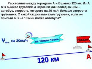Расстояние между городами А и В равно 120 км. Из А в В выехал грузовик, а че