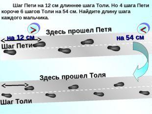 Шаг Пети на 12 см длиннее шага Толи. Но 4 шага Пети короче 6 шагов Толи на 5