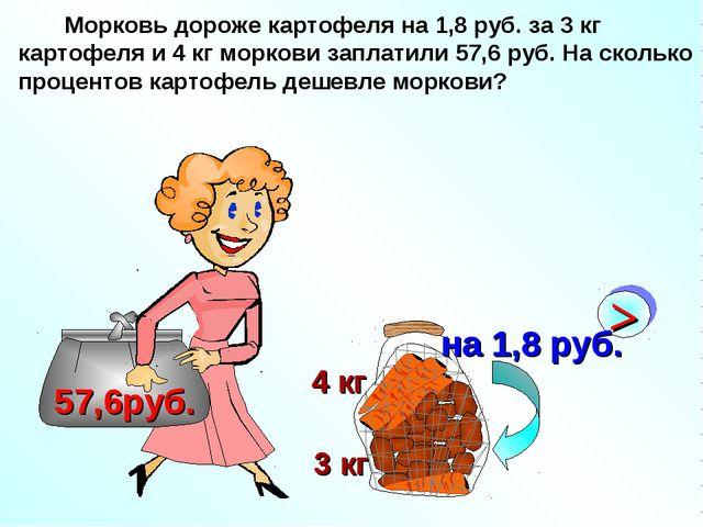 Морковь дороже картофеля на 1,8 руб. за 3 кг картофеля и 4 кг моркови заплат...