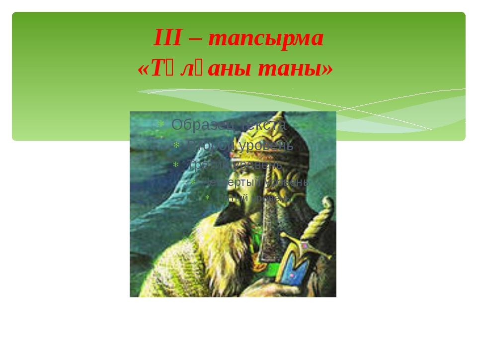 ІІІ – тапсырма «Тұлғаны таны»