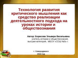 Автор: Борисова Эльвира Васильевна учитель истории и обществознания, высшая к