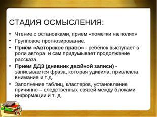 СТАДИЯ ОСМЫСЛЕНИЯ: Чтение с остановками, прием «пометки на полях» Групповое