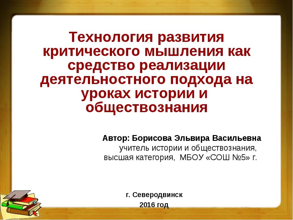 Автор: Борисова Эльвира Васильевна учитель истории и обществознания, высшая к...