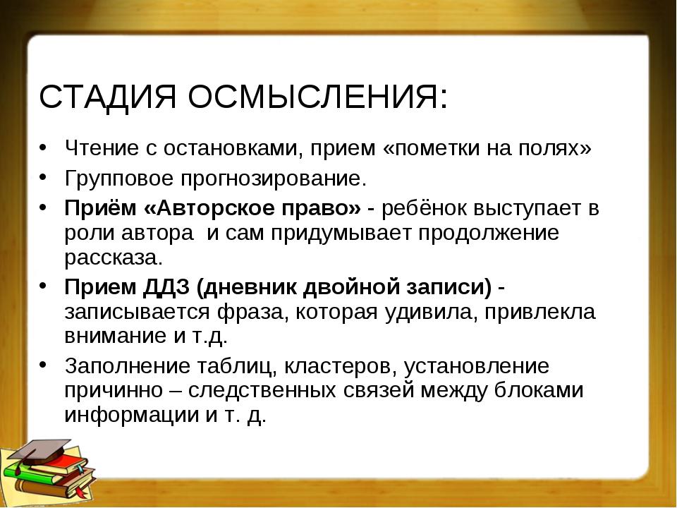 СТАДИЯ ОСМЫСЛЕНИЯ: Чтение с остановками, прием «пометки на полях» Групповое...