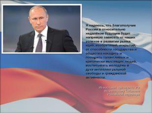 Я надеюсь, что благополучие России в относительно недалёком будущем будет нап