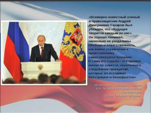 «Всемирно известный ученый и правозащитник Андрей Дмитриевич Сахаров был убеж