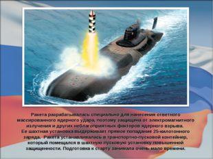 Ракета разрабатывалась специально для нанесения ответного массированного ядер