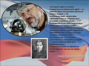 «История науки не может ограничиться развитием идей — в равной мере она должн