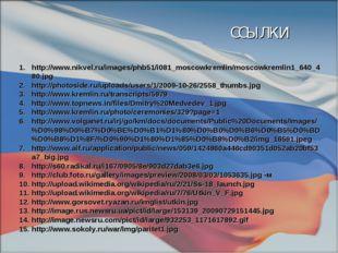 http://www.nikvel.ru/images/phb51/i081_moscowkremlin/moscowkremlin1_640_480.j