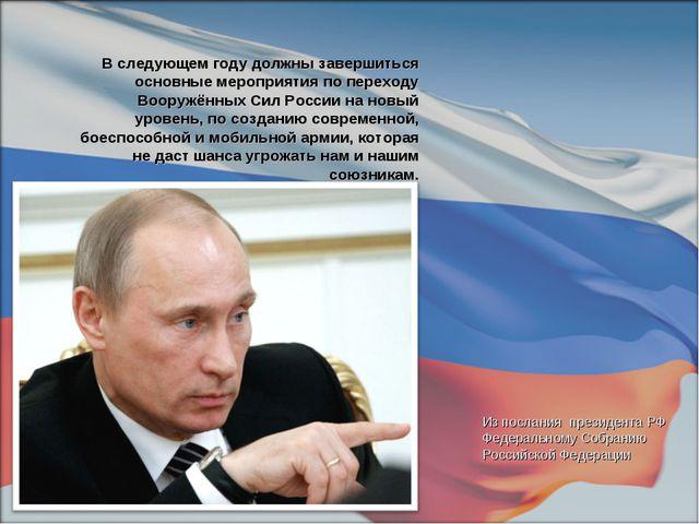 Из послания президента РФ Федеральному Собранию Российской Федерации В следую...