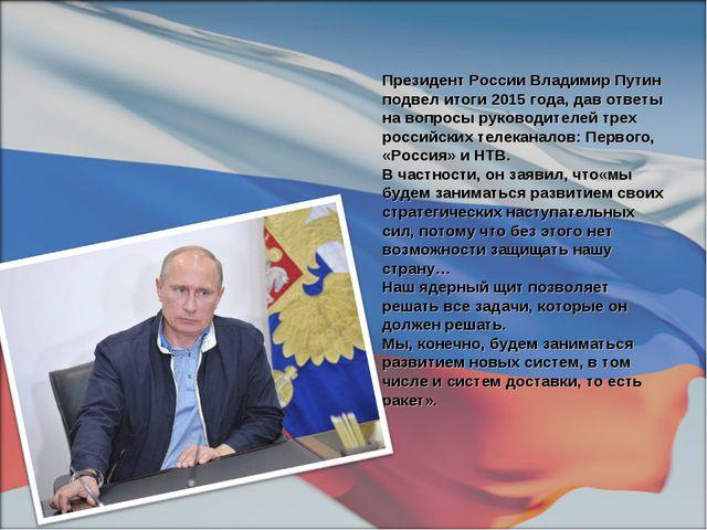 Президент России Владимир Путин подвел итоги 2015 года, дав ответы на вопросы...