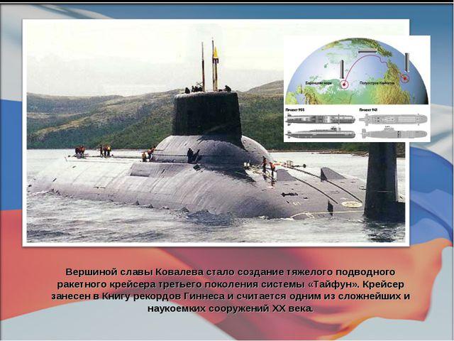Вершиной славы Ковалева стало создание тяжелого подводного ракетного крейсера...