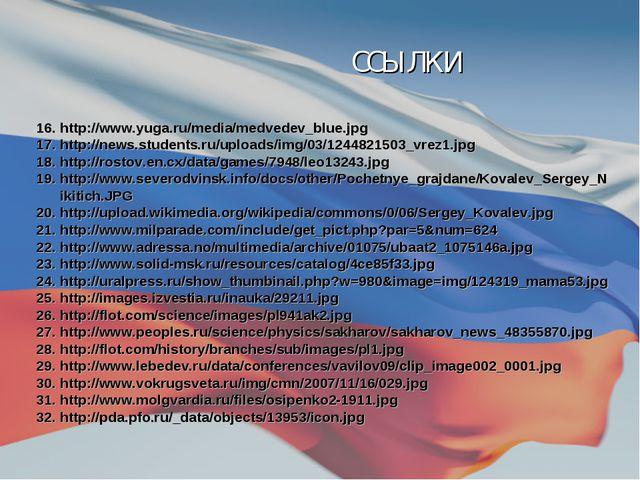 http://www.yuga.ru/media/medvedev_blue.jpg http://news.students.ru/uploads/im...