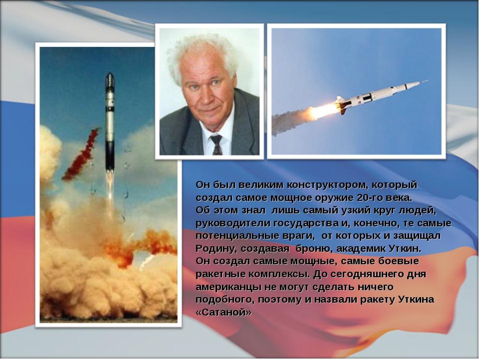 Он был великим конструктором, который создал самое мощное оружие 20-го века....