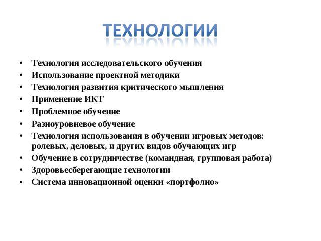 Технология исследовательского обучения Использование проектной методики Техно...