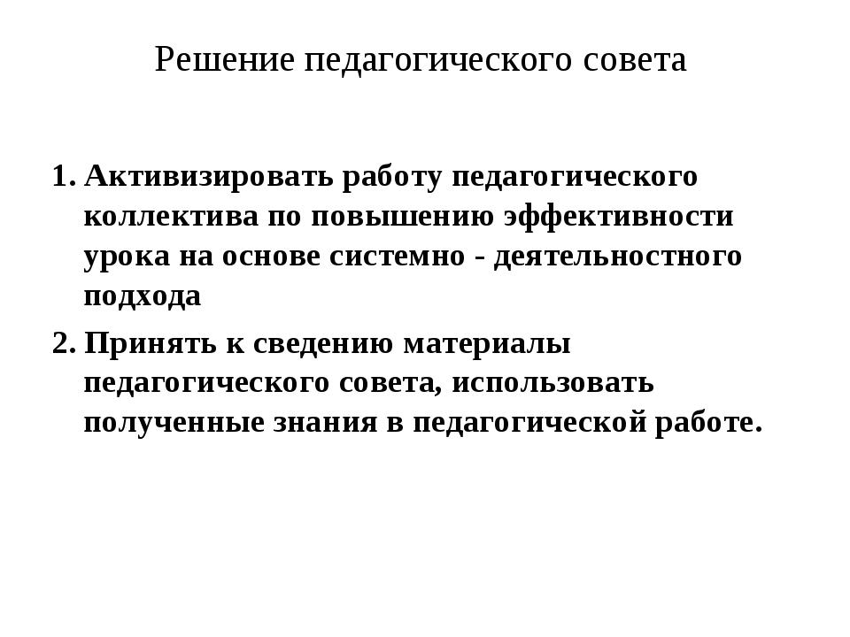 Решение педагогического совета 1. Активизировать работу педагогического колле...