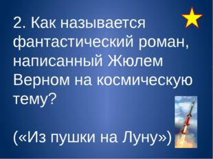 2. Как называется фантастический роман, написанный Жюлем Верном на космическу