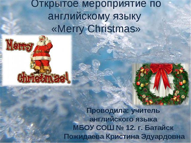 Открытое мероприятие по английскому языку «Merry Christmas» Проводила: учител...