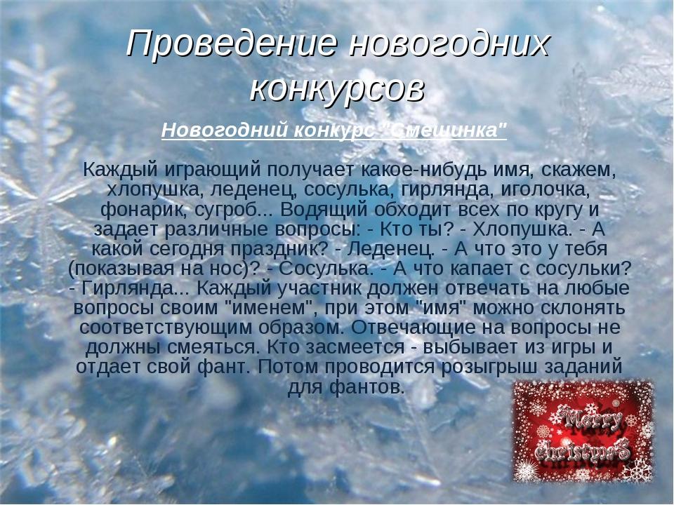 """Проведение новогодних конкурсов Новогодний конкурс """"Смешинка"""" Каждый играющи..."""