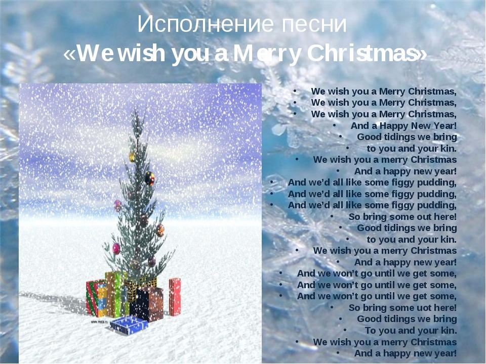 Исполнение песни «We wish you a Merry Christmas» We wish you a Merry Christma...