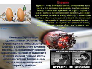 Всемирная Организация здравоохранения (ВОЗ) считает курение одной из глобальн