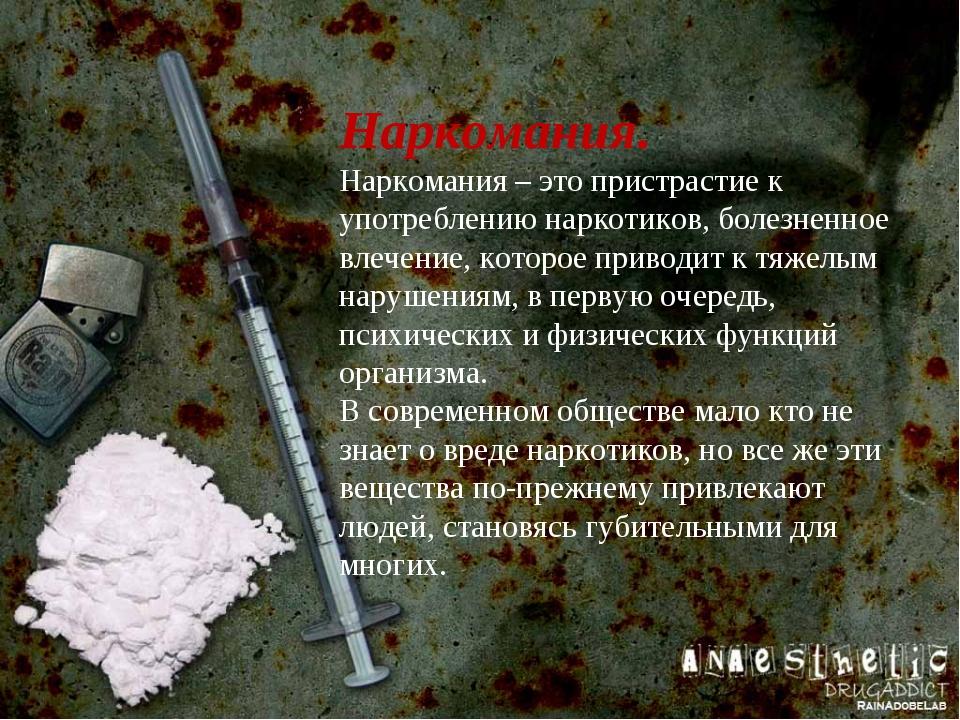 Наркомания. Наркомания – это пристрастие к употреблению наркотиков, болезненн...