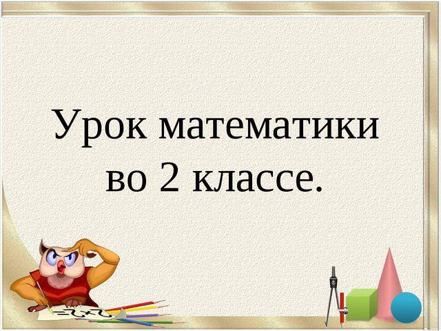 Урок математики во 2 классе.